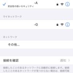 【Wi-Fi】iPhone「安全性の低いセキュリティ」が表示され動揺する件 光ネットやケーブルテレビ WiMAX、無線ルーター使ってる人注目!