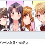 LINE広告に出てくる「ハーレムきゃんぷ」作者は?お得に見るには!無料は?